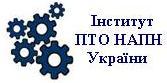 Інститут ПТО НАПН України
